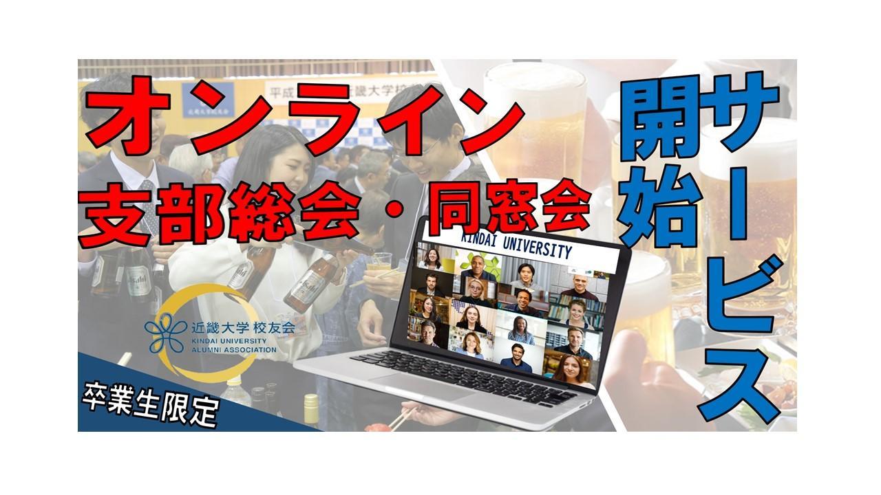 オンライン支部総会・同窓会サービス開始!ぜひご活用ください!