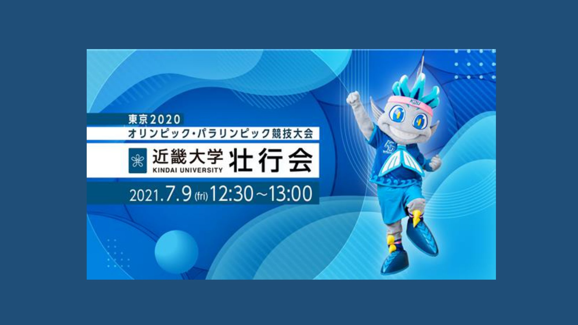 東京オリンピック・パラリンピック壮行会!近大史上最多の14名が出場!