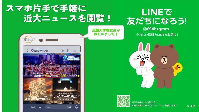 近畿大学校友会LINE公式アカウント!ぜひご登録ください!
